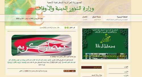 Banque des fatwas - ministère des Affaires religieuses